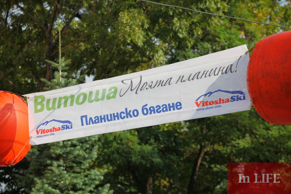 Витоша-  Моята планина!