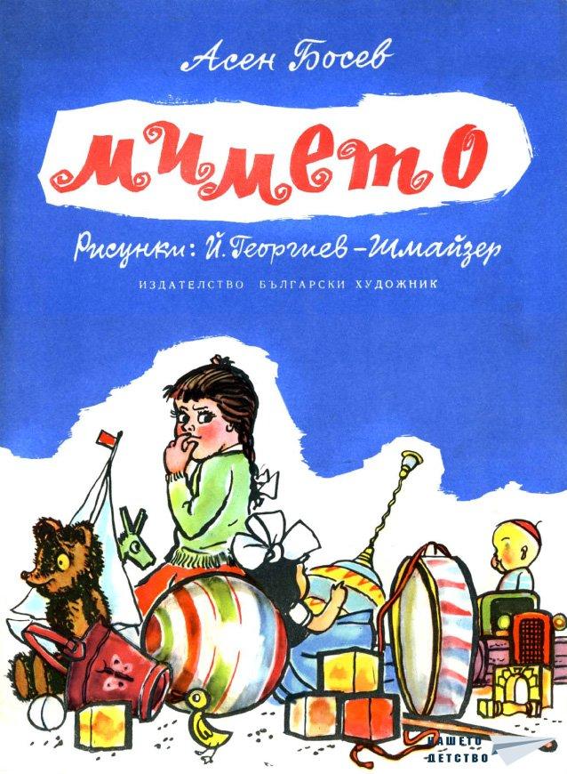 Асен Босев е роден на днешния ден