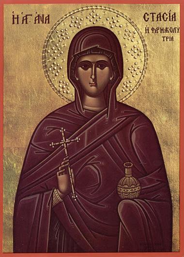 Днес е Света Анастасия