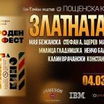 Zlatnata_Maska(Edited)