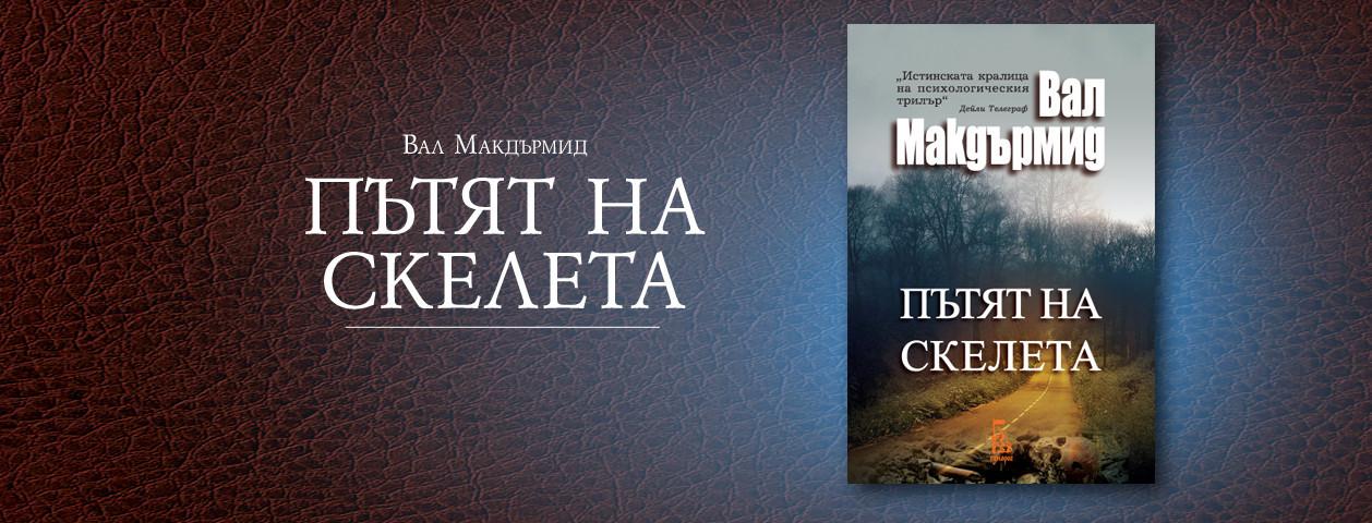 Berbatov_Putiat_na_SKELETA