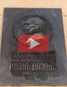 Домът на Иван Вазов