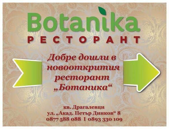 """ресторант """"Ботаника"""""""