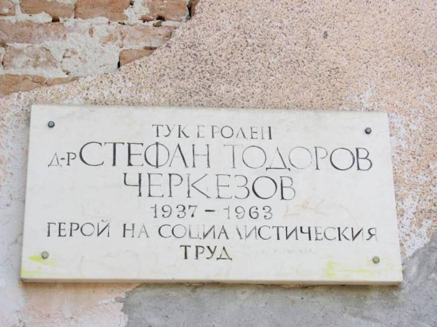 st-cherkezov-vinograd-1