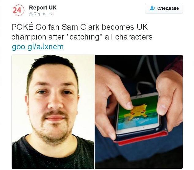 Сам Кларк твърди, че е първият британец, заловил всичките 142 покемона във Великобритания