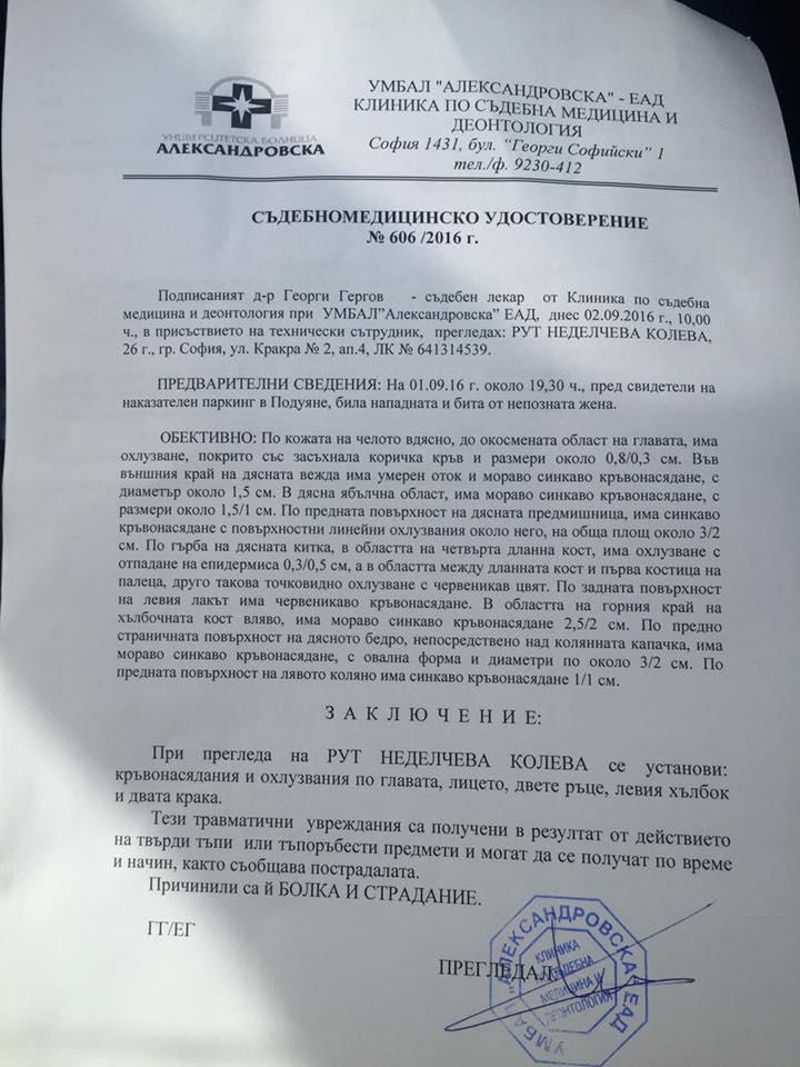 """Рут Колева публикува и съдебномедицинско удостоверение във """"Фейсбук"""""""