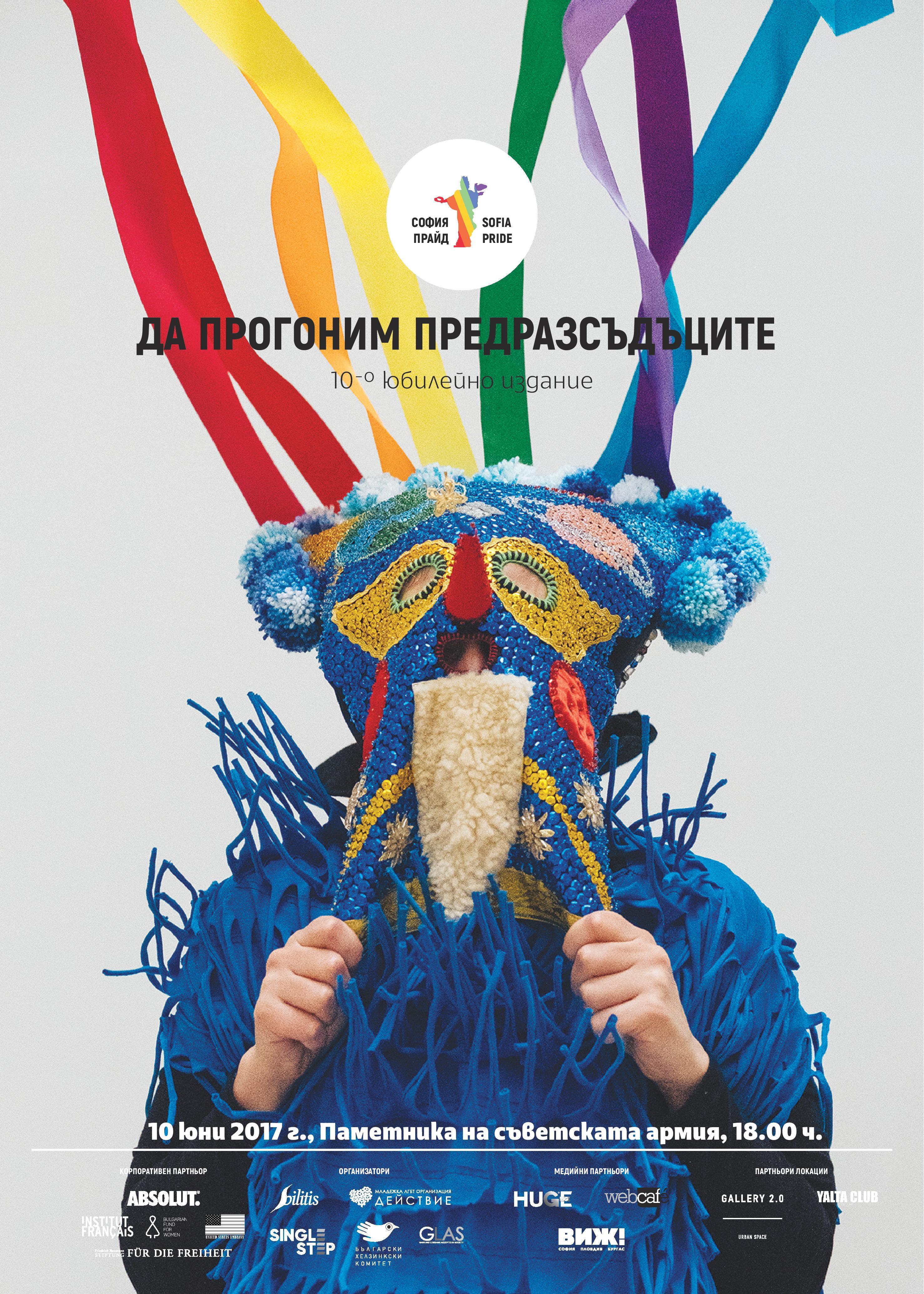 Официалният постер на събитието