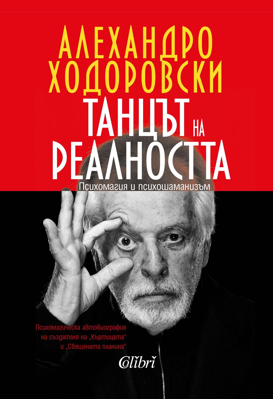 Танцът на реалността - Алехандро Ходоровски