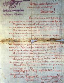 Ilinden-Preobrazhenie-proclamation