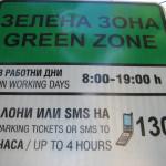 зелена-зона