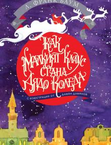Cover-Kak-malkiyat-Claus