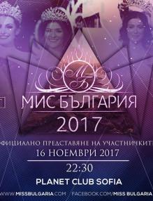 Мис България 2017