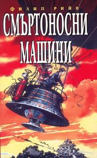 """Корицата на книгата """"Смъртоносни машини"""" на Филип Рийв (ИнфоДар, 2005)"""