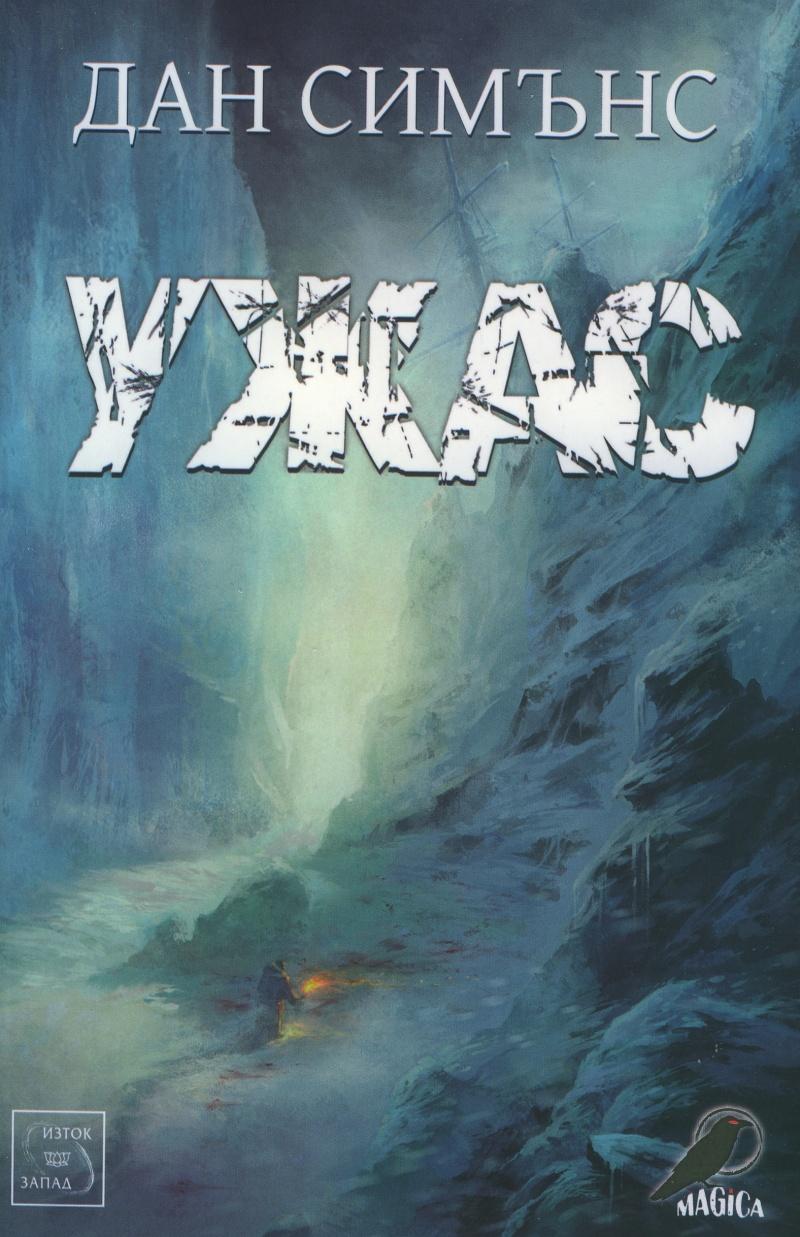 """Корицата на книгата на българското издание на """"Ужас"""" от Дан Симънс (Изток-Запад, 2013)"""