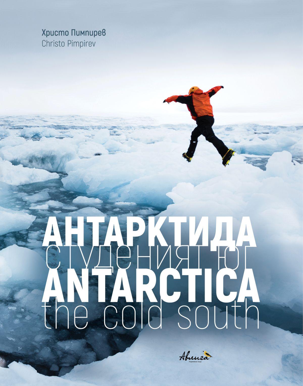 """Корицата на книгата """"Антарктида - студеният юг"""" (Авлига, 2017)"""