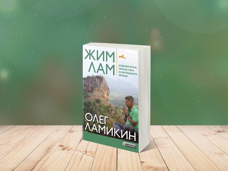 """Корицата на книгата """"Всички методи за енергийна самозащита по системата Жим Лам"""" (Асеневци, 2017) Снимка: Издателство Асеневци"""