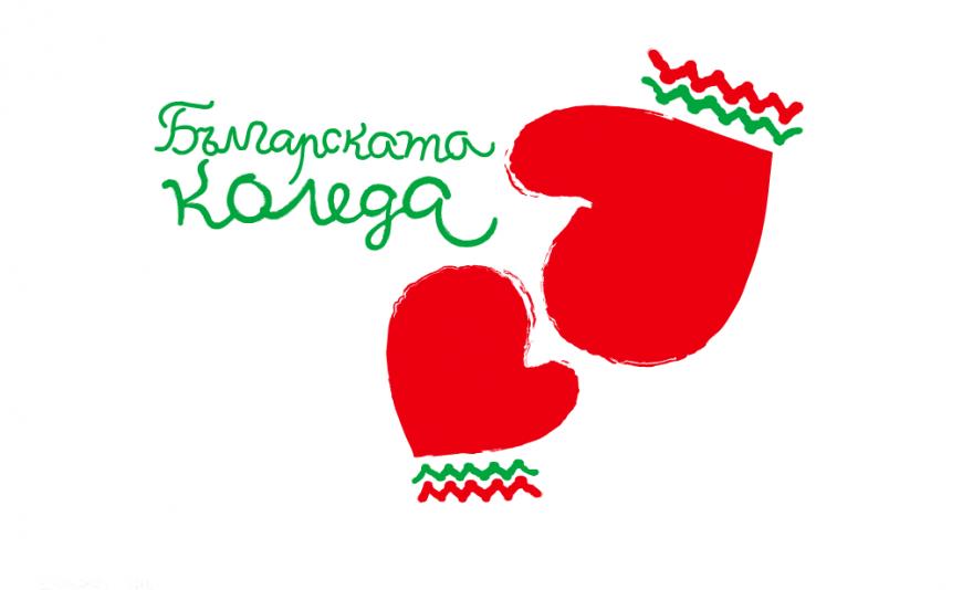 Bylgarskata_Koleda_2015