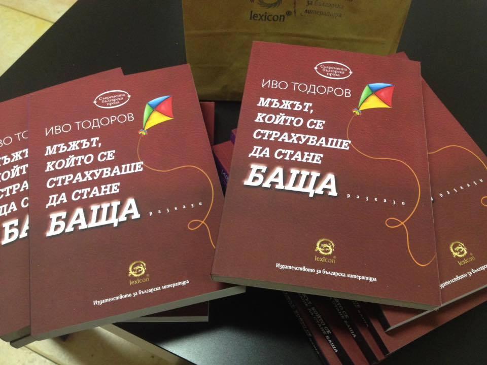 Иво Тодоров книга
