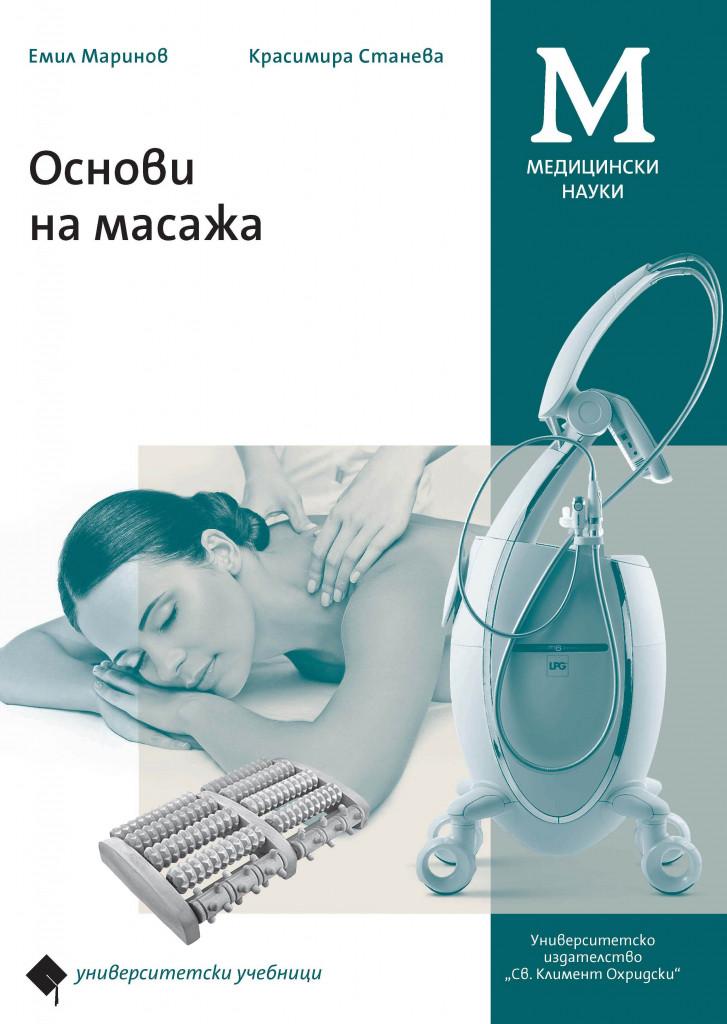 """Корицата на книгата """"Основи на масажа"""" (Унив. изд. """"Св. Климент Охридски"""", 2017)"""