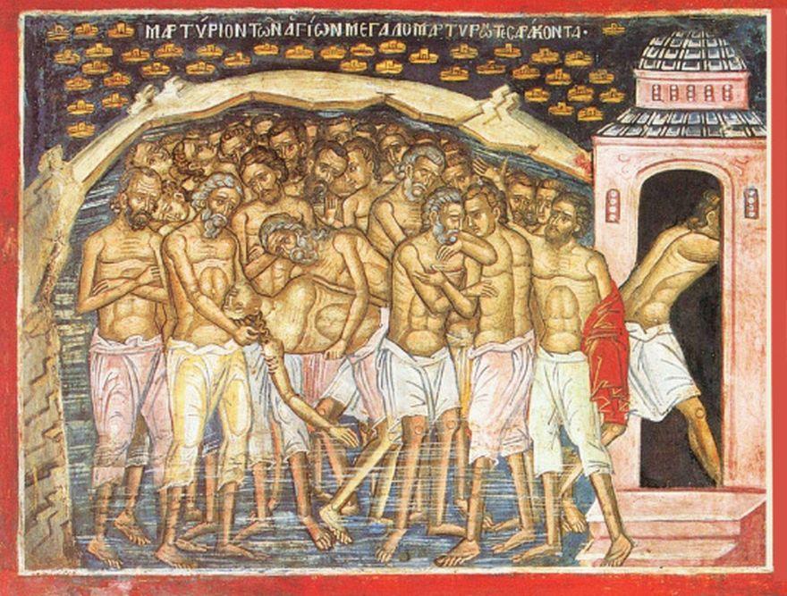 св. Четиридесет мъченици