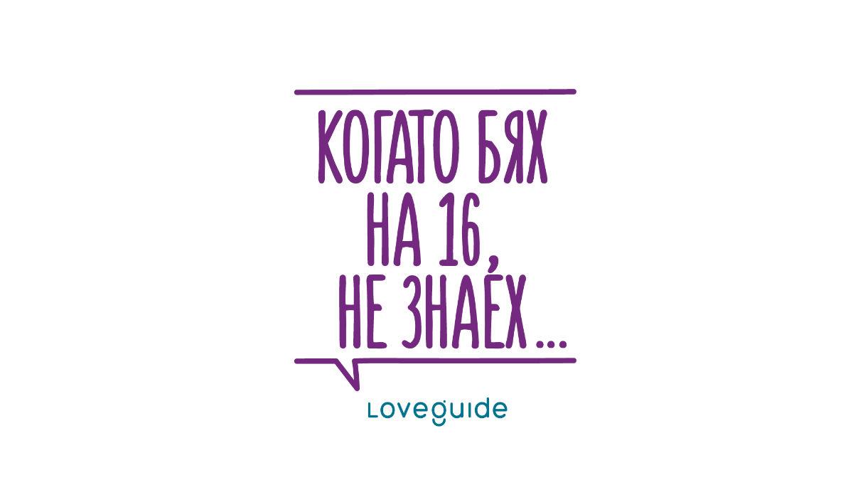 Loveguide (3)