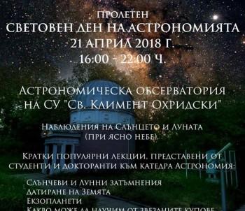 обсерваторията
