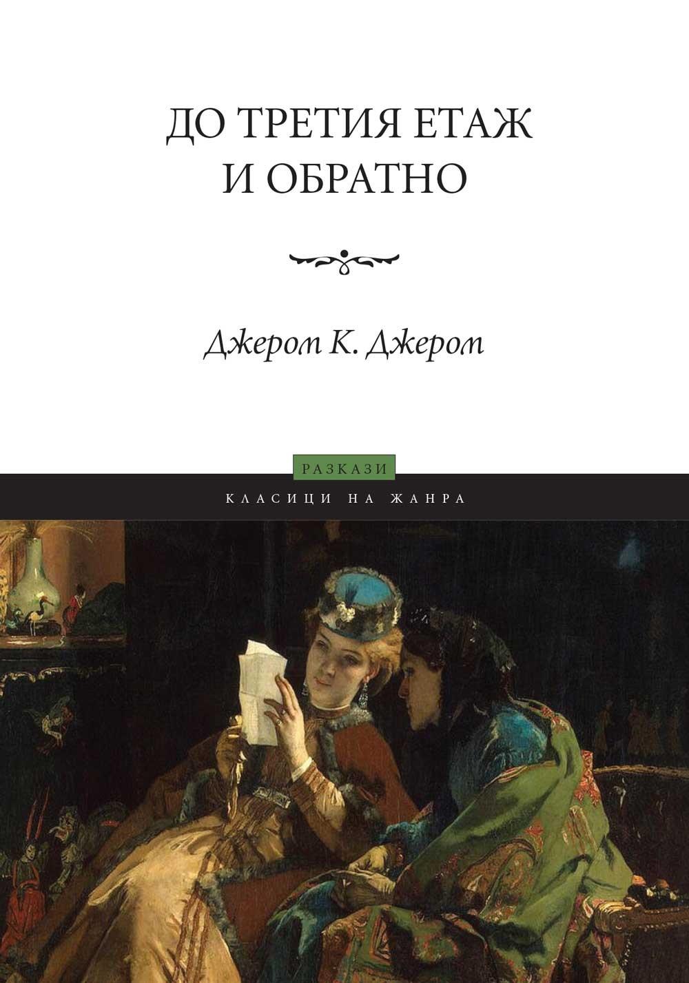 """Корицата на книгата """"До третия етаж и обратно. Разкази"""" (Пергамент Прес, 2018)"""