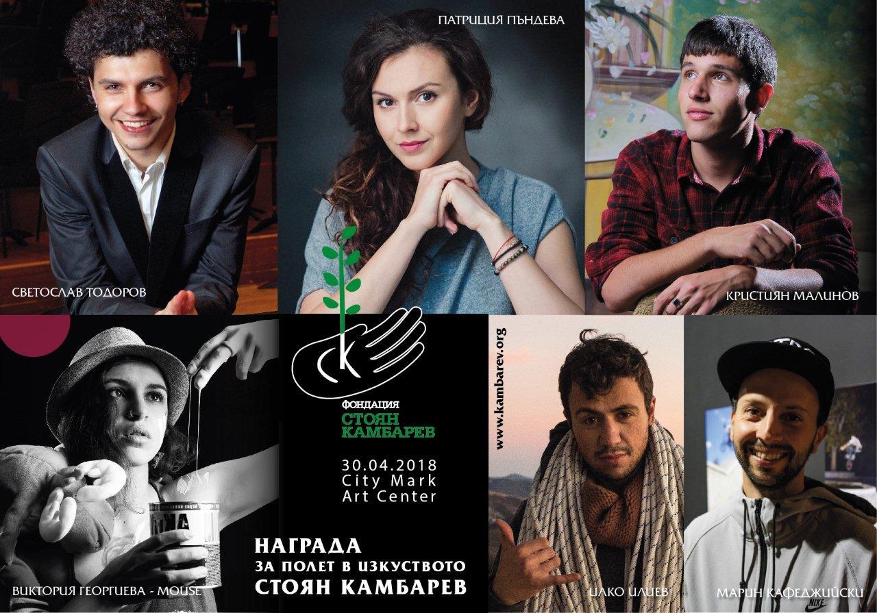 Номинации Стоян Камбарев 2018