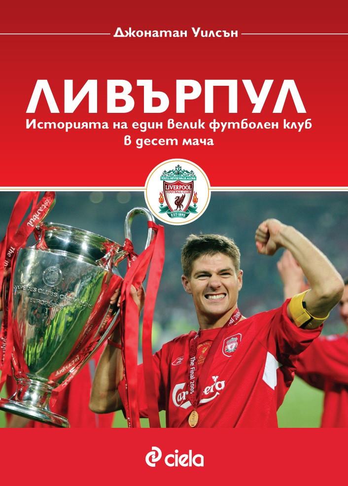 """Корицата на книгата """"Ливърпул - историята на един велик футболен клуб в десет мача"""" (Сиела, 2018)"""