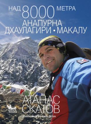 """Корицата на книгата """"Над 8000 метра. Анапурна, Дхаулагири, Макалу. Дневникът на един веган"""" (Кибеа, 2018)"""