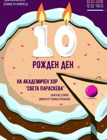 10 години