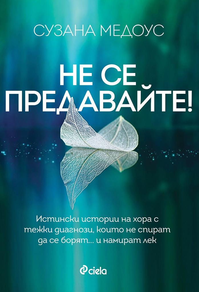 """Корицата на книгата """"Не се предавайте!"""" (Сиела, 2018)"""