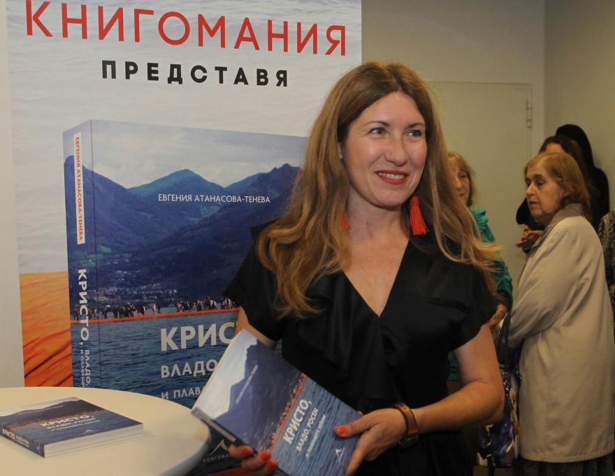 Евгения Атанасова