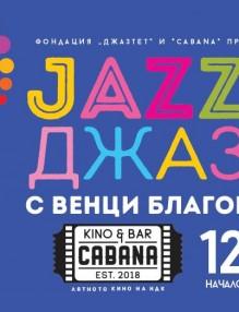 джаз за деца