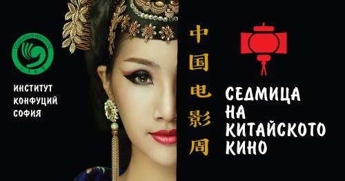 китайското кино