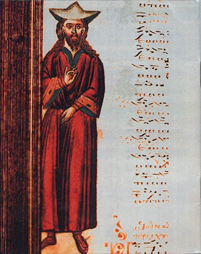 Миниатюра с изображение на св. Йоан Кукузел в ръкопис от ХV в. Снимка: Wikipedia