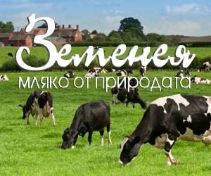 Земенея – мляко от природата