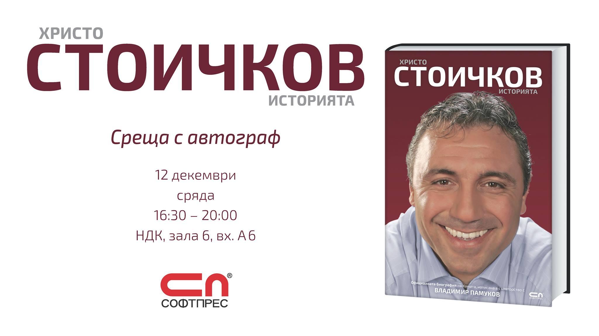 Плакат на събитието