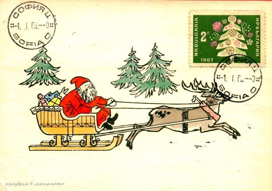 Новогодишна картичка от Соца