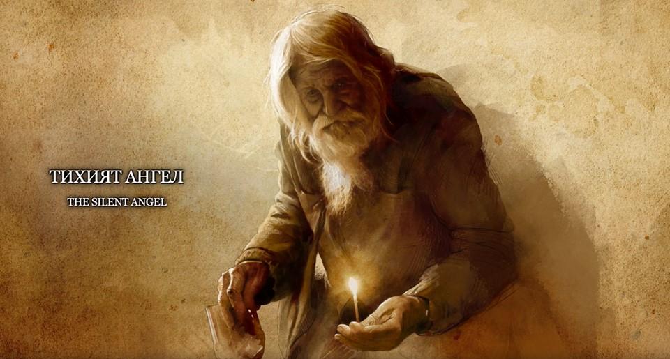Дядо Добри - Тихият ангел