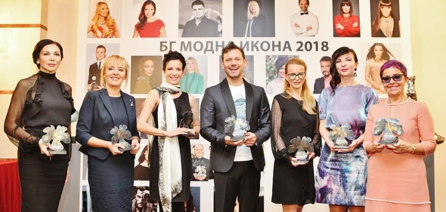 БГ Модна Икона 2018