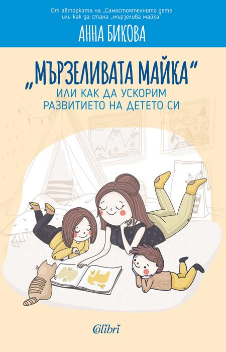 """Корицата на книгата  """"Мързеливата майка"""", или как да ускорим развитието на детето си"""" (Колибри, 2019)"""