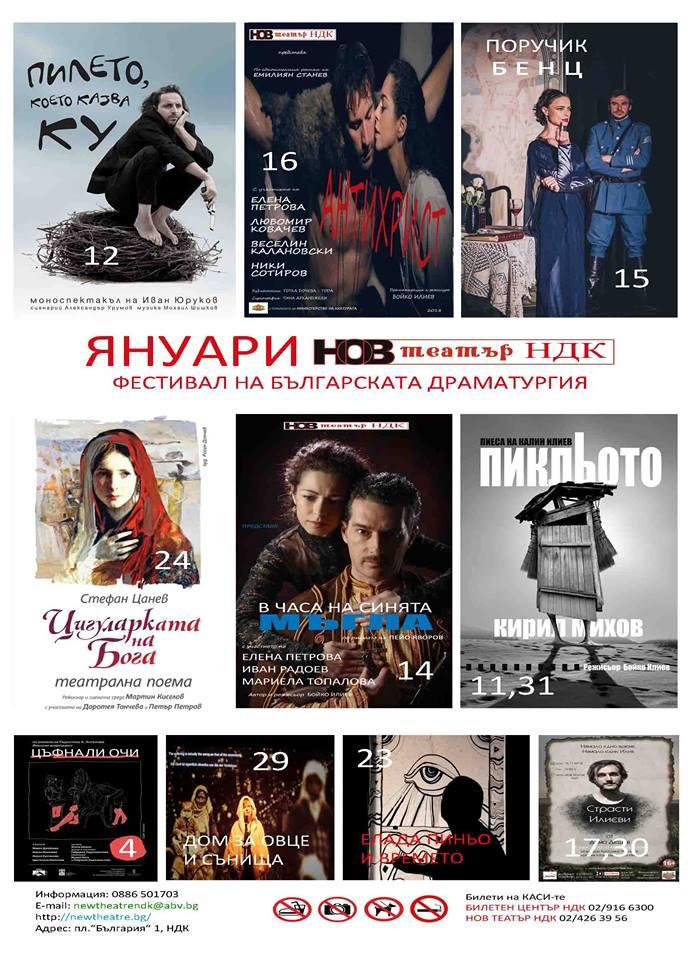 Януари - месец на българската драматургия