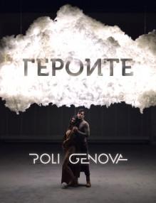 Героите на Поли Генова