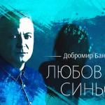 lubov-do-sinio-facebook-event-cover