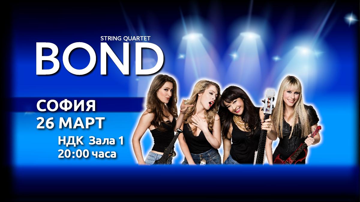 BOND-concert-Sofia