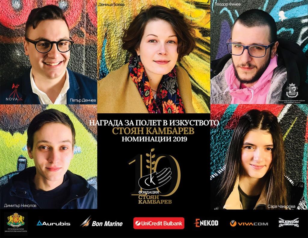 Номинации за награди Стоян Камбарев 2019