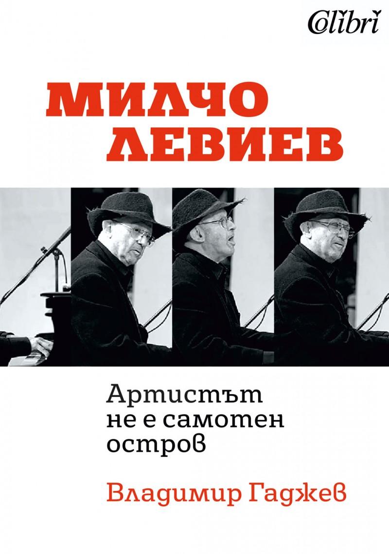 Милчо Левиев биография - Артистът не е самотен остров