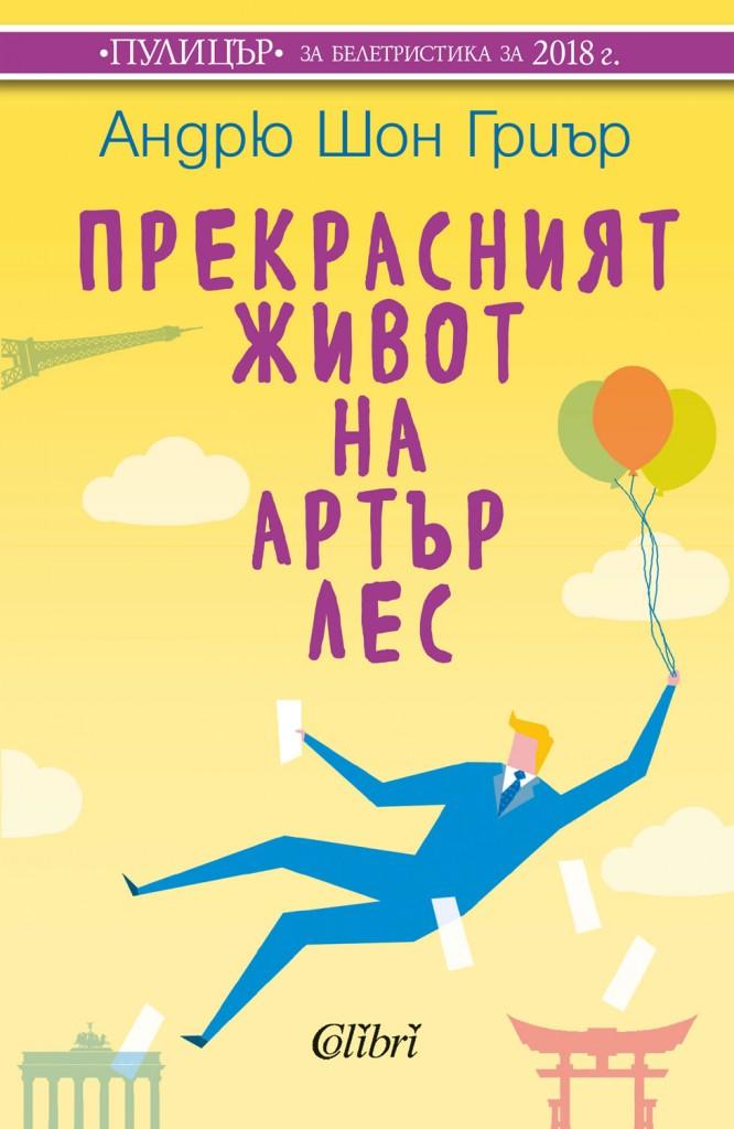 Прекрасният живот на Артър Лес - Андрю Шон Гриър