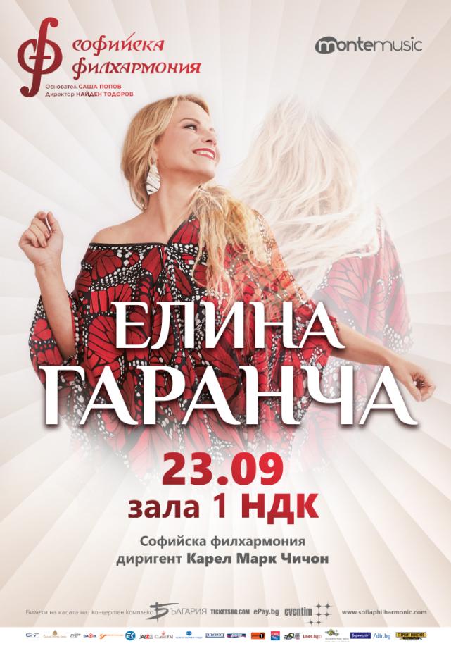 Елина Гаранча - мецосопрано в София